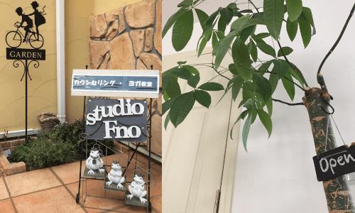 スタジオエフノ|横浜市青葉区