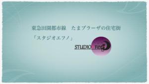 ヨガスタジオ|スタジエフノ