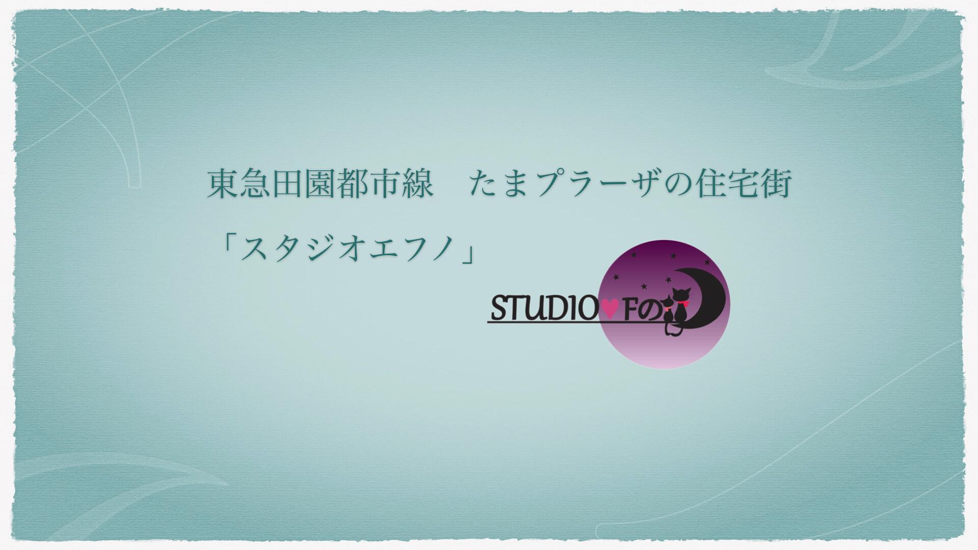 たまプラーザヨガ「スタジオエフノ」