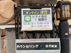 LINEヨガ|スタジオエフノ