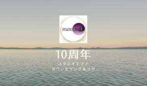 10周年キャンペーン スタジオエフノ