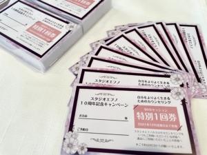 カウンセリング無料チケット